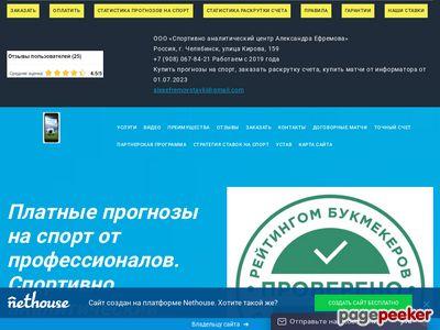alexefremovstavki.nethouse.ru