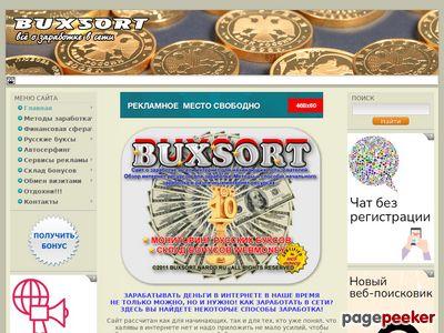 buxsort.narod.ru