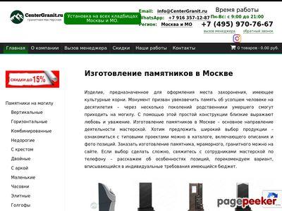 centergranit.ru