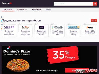 couponxl.ru