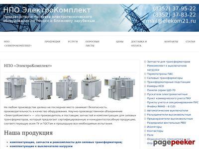 ЭлектроКомплект- электротехническая продукция