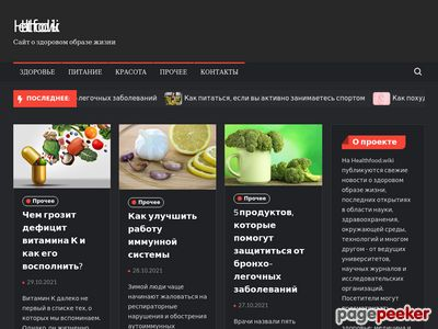 healthfood.wiki