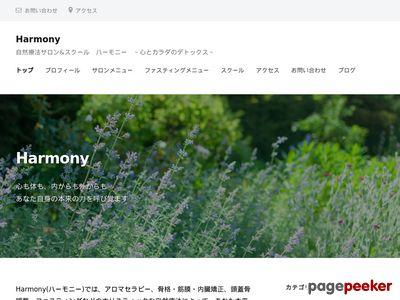 hh-harmony.jp