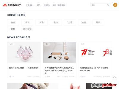 中国艺术设计联盟(Arting365)