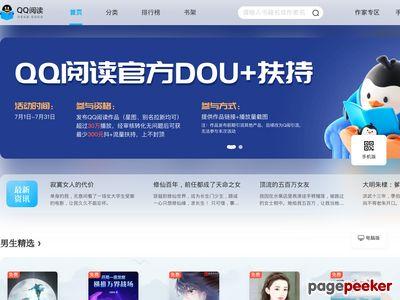 QQ阅读 - 腾讯文学