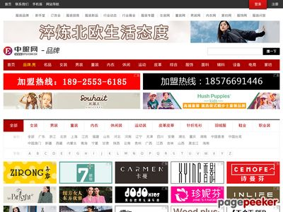 服装品牌_中国服装网