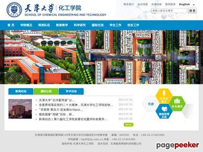 天津大学化工学院
