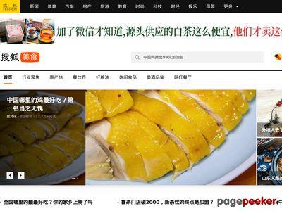 美食頻道-搜狐