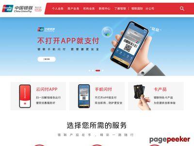 中国银联(China UnionPay)