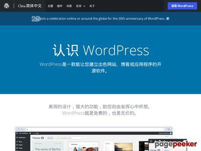 WordPress 简体中文官网