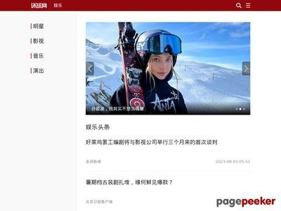 娛樂新聞-環球網
