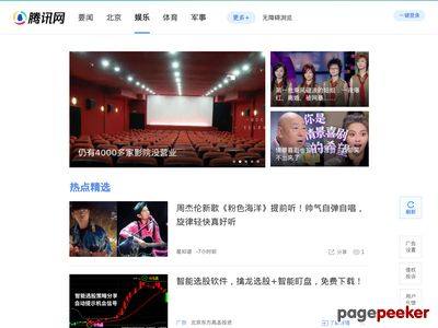 娱乐首页-腾讯网