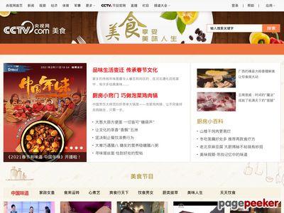CNTV美食台