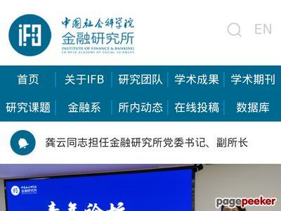 中国社会科学院金融研究所