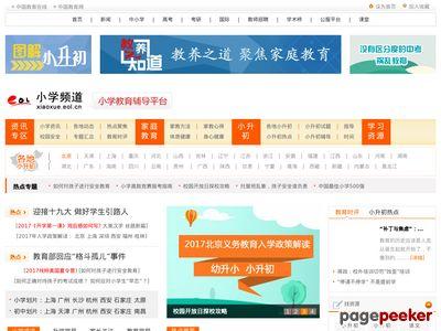 中国教育在线小学频道