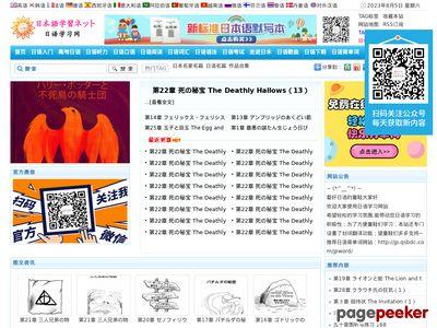 日語學習網