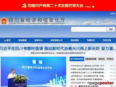 四川省经济和信息化厅