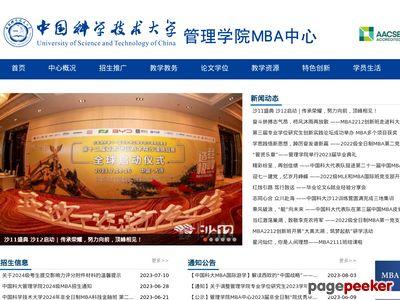 中国科学技术大学管理学院MBA中心