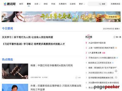 新聞中心-騰訊網