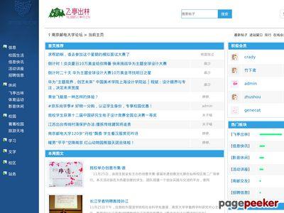 南京邮电大学论坛 - 飞亭出林