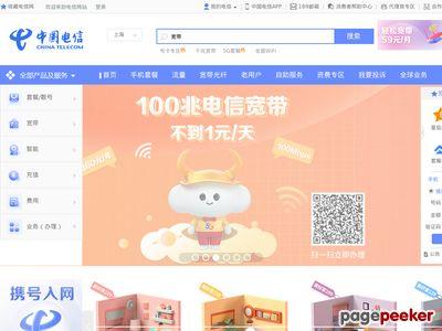 中国电信网上营业厅-上海