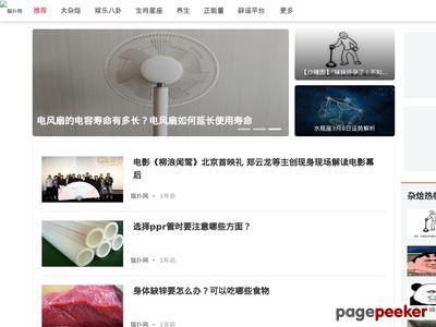猫扑贴贴论坛 - 中国领先的图文分享平台