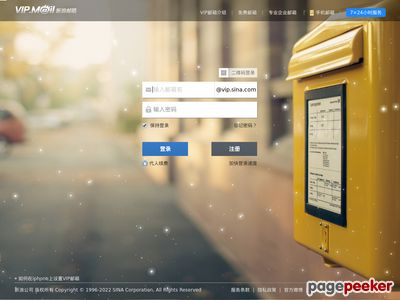 新浪VIP邮箱