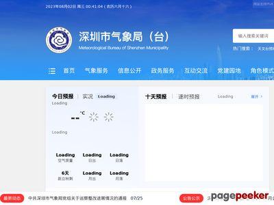 深圳市气象局(台)