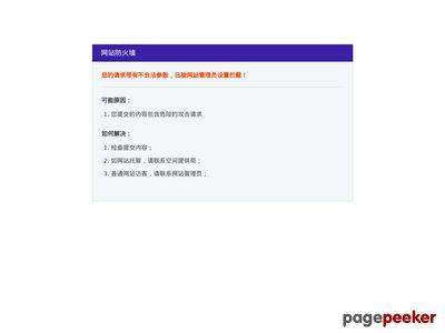全球網站庫
