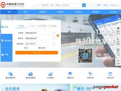 中國鐵路客戶服務中心
