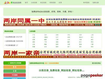369商业信息网