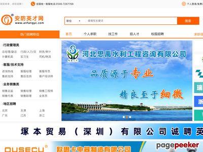 中國安防英才網