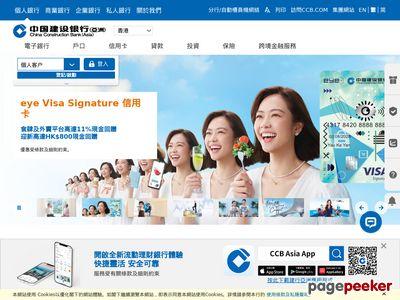 中国建设银行(亚洲)