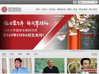 北大国家发展研究院BiMBA