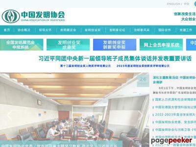 中国发明网