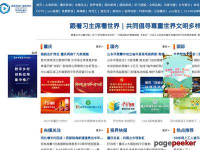 视界网——重庆网络广播电视台
