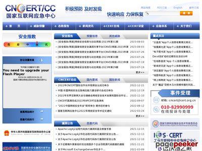CNCERT/CC国家互联网应急中心