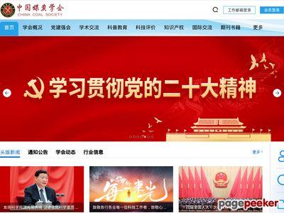 中国煤炭学会