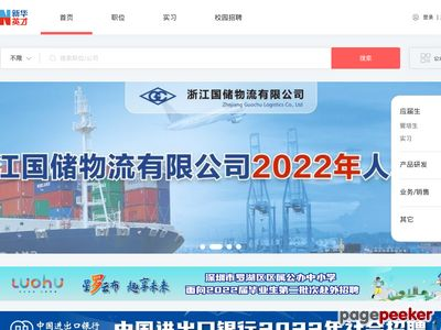 中華英才網