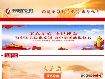 中國國家培訓網