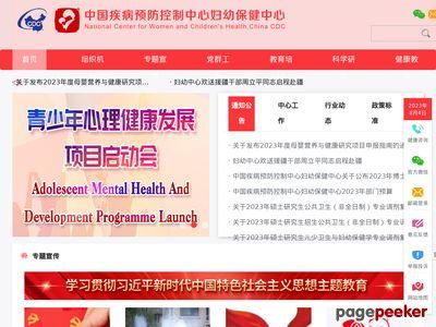 中国疾病预防控制中心妇幼保健中心