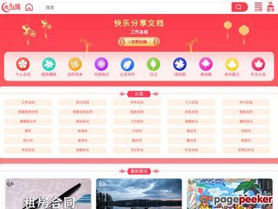 中国教育资源网