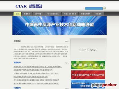 中国再生资源创新联盟_机构