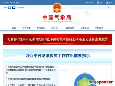 中国气象局网站