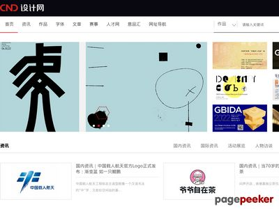 CND设计网