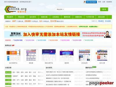 中国链接目录