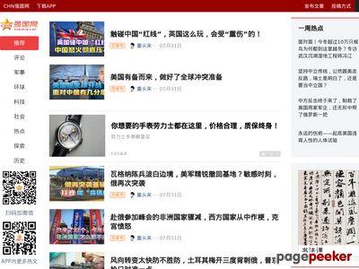 CHN强国网-军事
