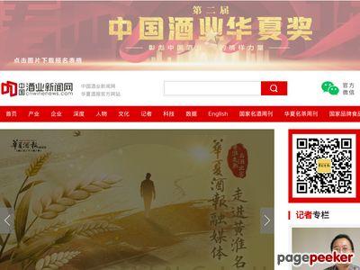 中国酒业新闻网
