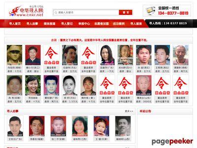 中华寻人网