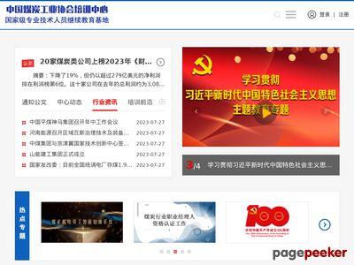 中国煤炭教育网
